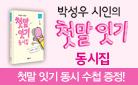 『첫말 잇기 동시집』동시 수첩 증정