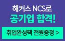 해커스 NCS 5종 출간 이벤트