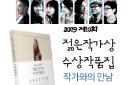 『젊은작가상 수상작품집』작가와의 만남