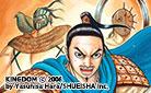 [만화] DCW_후속권 UP! 『킹덤 51』