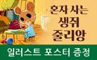 혼자 사는 생쥐 줄리앙 - 일러스트 포스터 증정