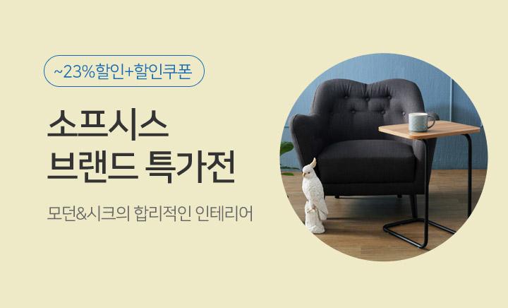 [~23%할인]소프시스 브랜드 특가전