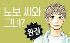 [만화] 대원씨아이_완결권 UP! 『노보 씨와 그녀?』