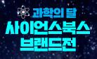 과학의 달 사이언스북스 브랜드전 - 마우스패드 증정
