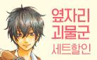 [만화] 대원씨아이_정가 인하!  『옆자리 괴물군』