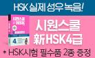 시원스쿨 新 HSK 4급, 스톱워치 + 샤프 증정