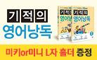 'L자홀더' 증정! 「기적의 영어낭독」EVENT