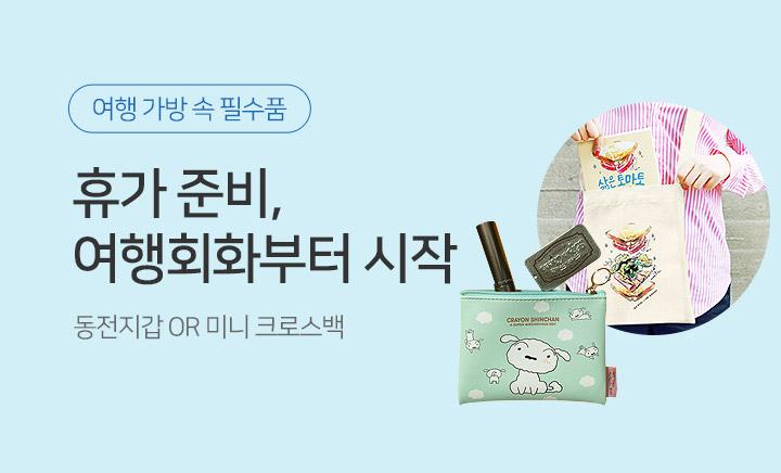 휴가 준비, 여행회화부터 시작! 짱구 동전지갑/미니 크로스백 증정