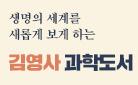 김영사 과학도서 이벤트- 생물 세밀화 엽서 5종 증정