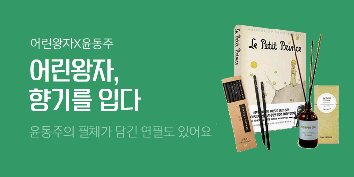 [북엔]어린왕자, 향기를 입다