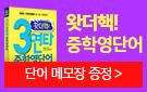 '단어장' 증정! 「왓더 핵 3연타 중학영단어」 출간 EVENT