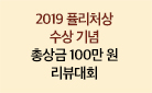 『오버스토리』 2019 퓰리처상 수상 기념 리뷰대회