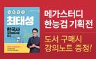 한국사능력검정시험 어벤저스 라인업 이벤트