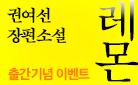 권여선 신작 『레몬』 '책갈피' 증정