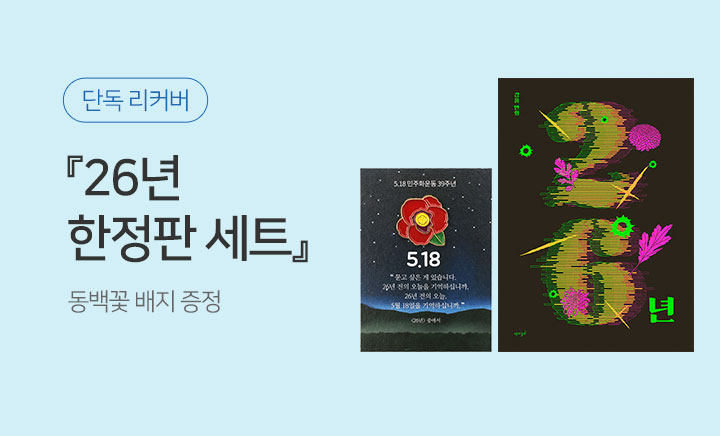 『26년 리커버 한정판 세트』, 동백꽃 배지 증정