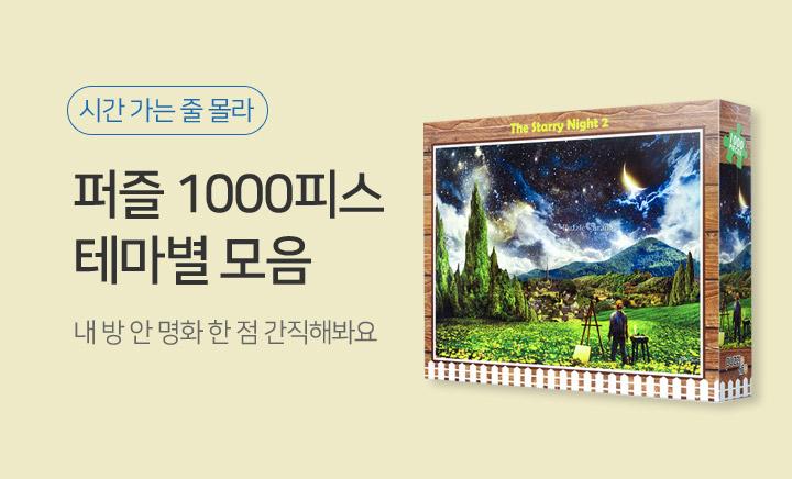 퍼즐 1000피스 테마별 모음