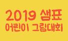 2019 샘표xYES24 어린이 그림대회, 새미네 부엌 진간장 증정
