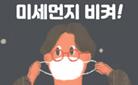 미세먼지 비켜! KF94 황사마스크+파우치 증정