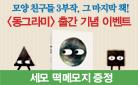 『동그라미』 출간 기념 모양 시리즈 - 떡 메모지 증정