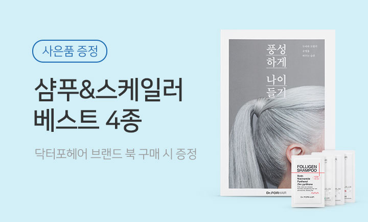 [단독] 풍성하게 나이들기 - 두피관리 4종 키트 증정