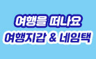 [로맨스/BL eBook 전용 사은품] 여행지갑 & 네임택