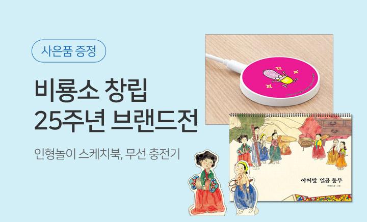 비룡소 25주년 브랜드전, 스케치북 증정