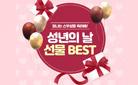 [성년의 날] 취향저격 선물 BEST!