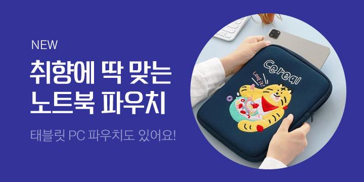 [파우치] 노트북&태블릿PC에 옷을 입히자!