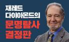 『대변동』 슬림 미니밴드 메모함 증정