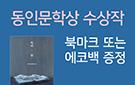 『독의 꽃』 '봉투 오프너 북마크' 증정