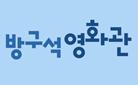 <방구석 영화관>블루레이/DVD