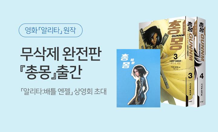 『총몽 3,4』출간 기념 「알리타: 배틀엔젤」상영회