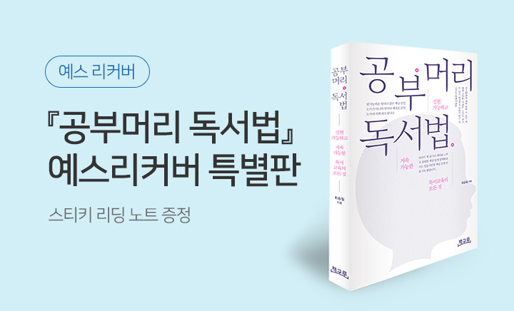 [예스리커버] 『공부머리 독서법』 리커버 특별판 - 스티키 리딩 노트 증정