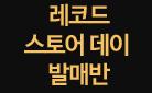 레코드 스토어 데이 발매반