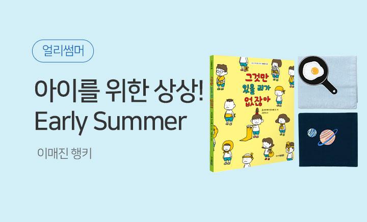 Early Summer! 어린이 얼리썸머 : 이매진 행키