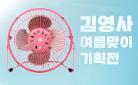 김영사 신간&베스트 여름맞이 기획전 - 선풍기 증정