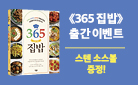 365 집밥 - 소스볼 증정