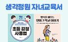[단독] 생각정원 자녀교육서 - 부채/보냉백 증정