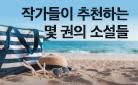 문학동네 휴가철 작가 추천 소설 기획전