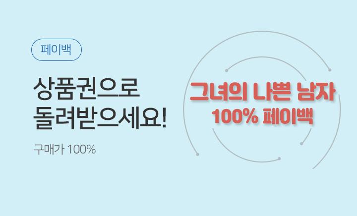 [페이백] <그녀의 나쁜 남자> 100% 돌려받으세요!