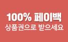 [페이백] <치명적인> 100% 돌려받으세요!