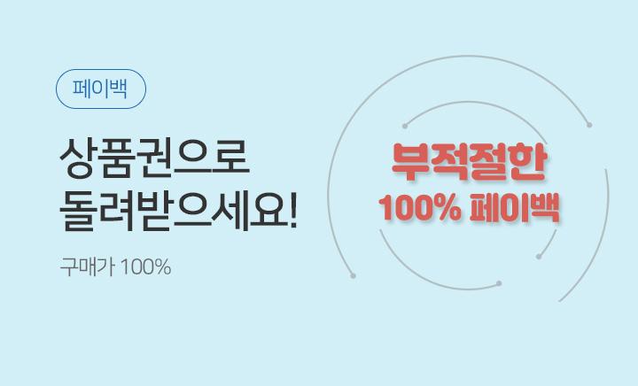 [페이백] <부적절한> 100% 돌려받으세요!