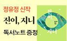 정유정 신작 『진이, 지니』 누드제본 양장 노트 증정