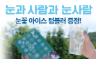 『눈과 사람과 눈사람』 '아이스텀블러' 증정