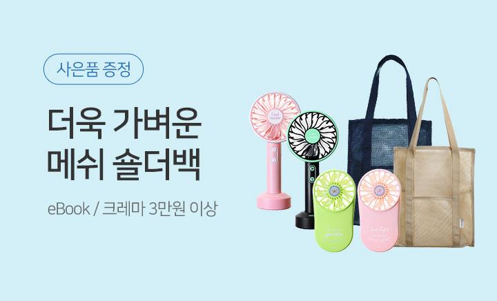 """문학감성 충만 """"문학 메쉬 숄더백"""" _eBook"""