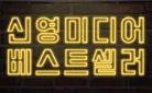 달콤딜 X 신영미디어! 신영미디어 베스트셀러 할인쿠폰 발급 중♡