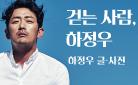 『걷는 사람, 10만부 돌파 기념 에코백 증정