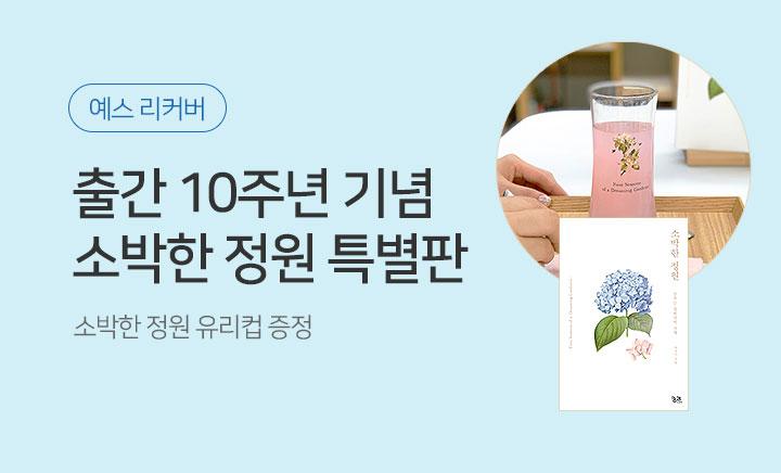 소박한 정원 10주년 기념 특별판