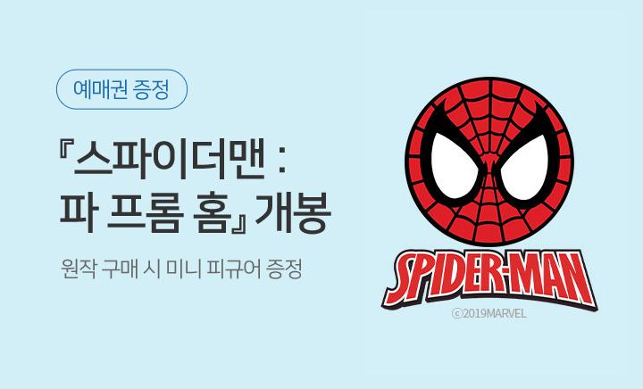 [예스24 단독]『스파이더맨 : 파 프롬 홈』예매권 증정 이벤트