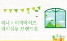 티나/이지라이프 취미 도서전 - 자수 KIT 증정